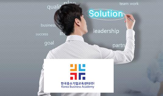 한국중소기업교육센터